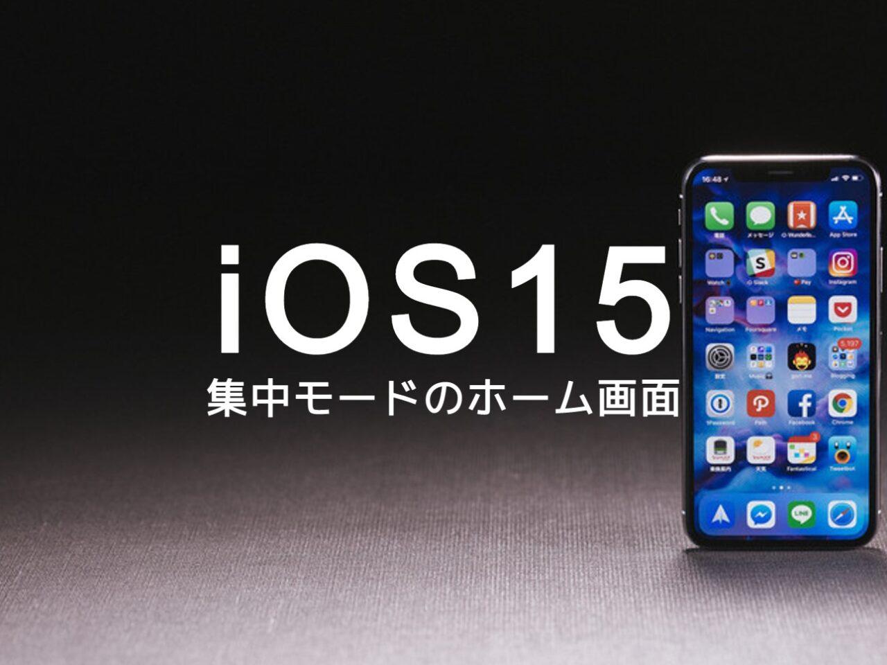 iOS15のiPhoneで集中モードでホーム画面をカスタマイズすることはできる?のサムネイル画像