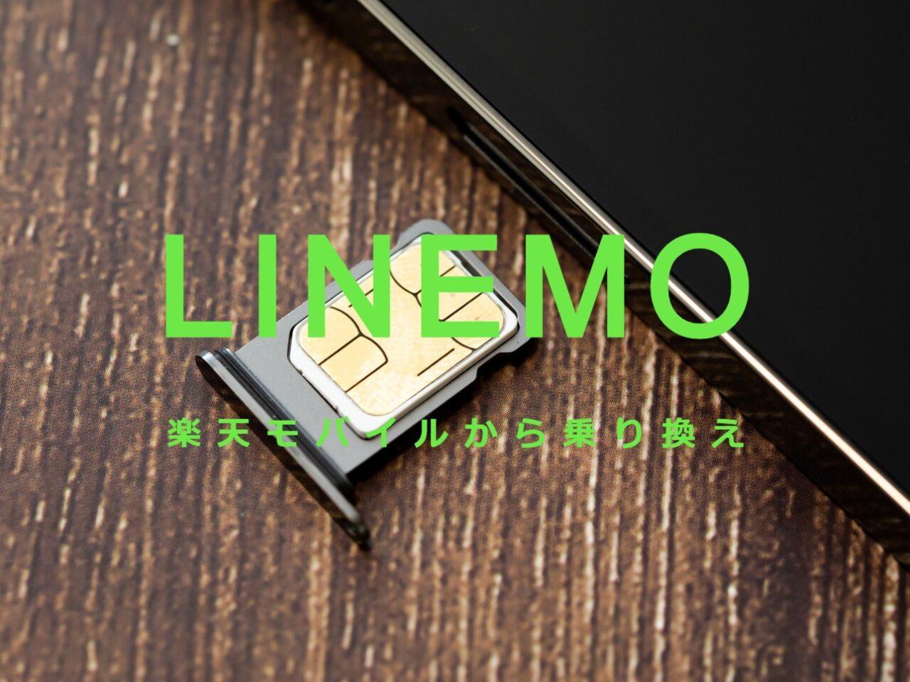 楽天モバイルからLINEMO(ラインモ)への乗り換えはおすすめ?やり方は?のサムネイル画像