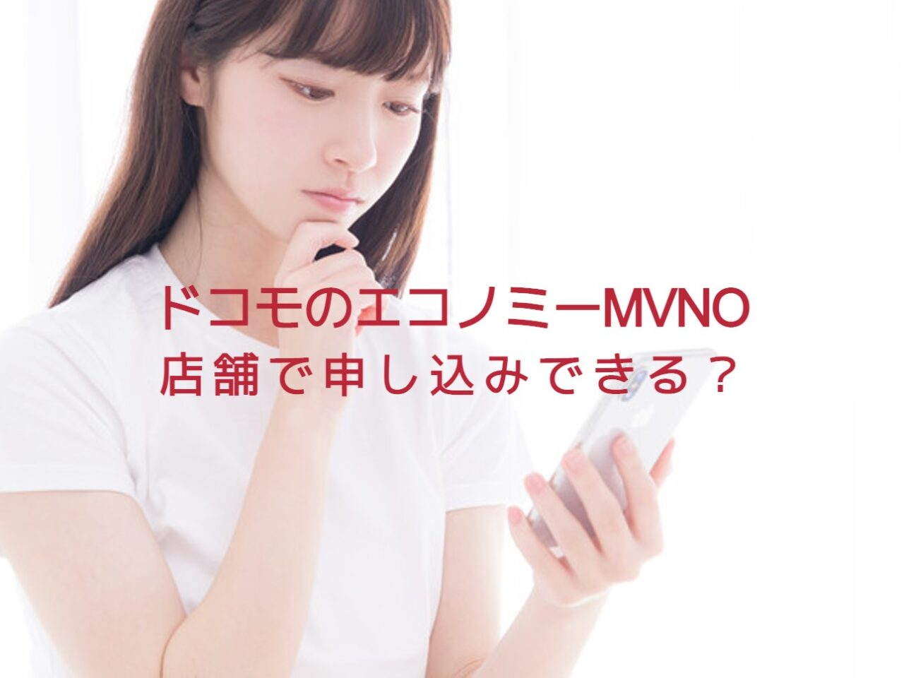 ドコモのエコノミーMVNOは店舗&ドコモショップの店頭で申し込みできる?のサムネイル画像