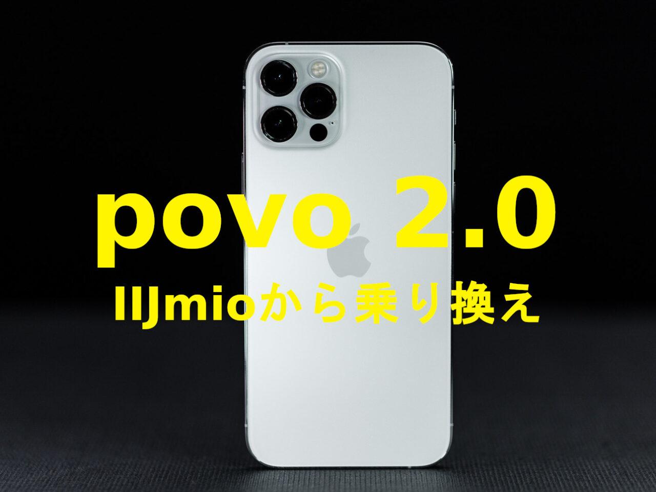 IIJmioからpovo 2.0への乗り換えはおすすめ?やり方は?のサムネイル画像