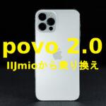 IIJmioからpovo 2.0への乗り換えはおすすめ?やり方は?