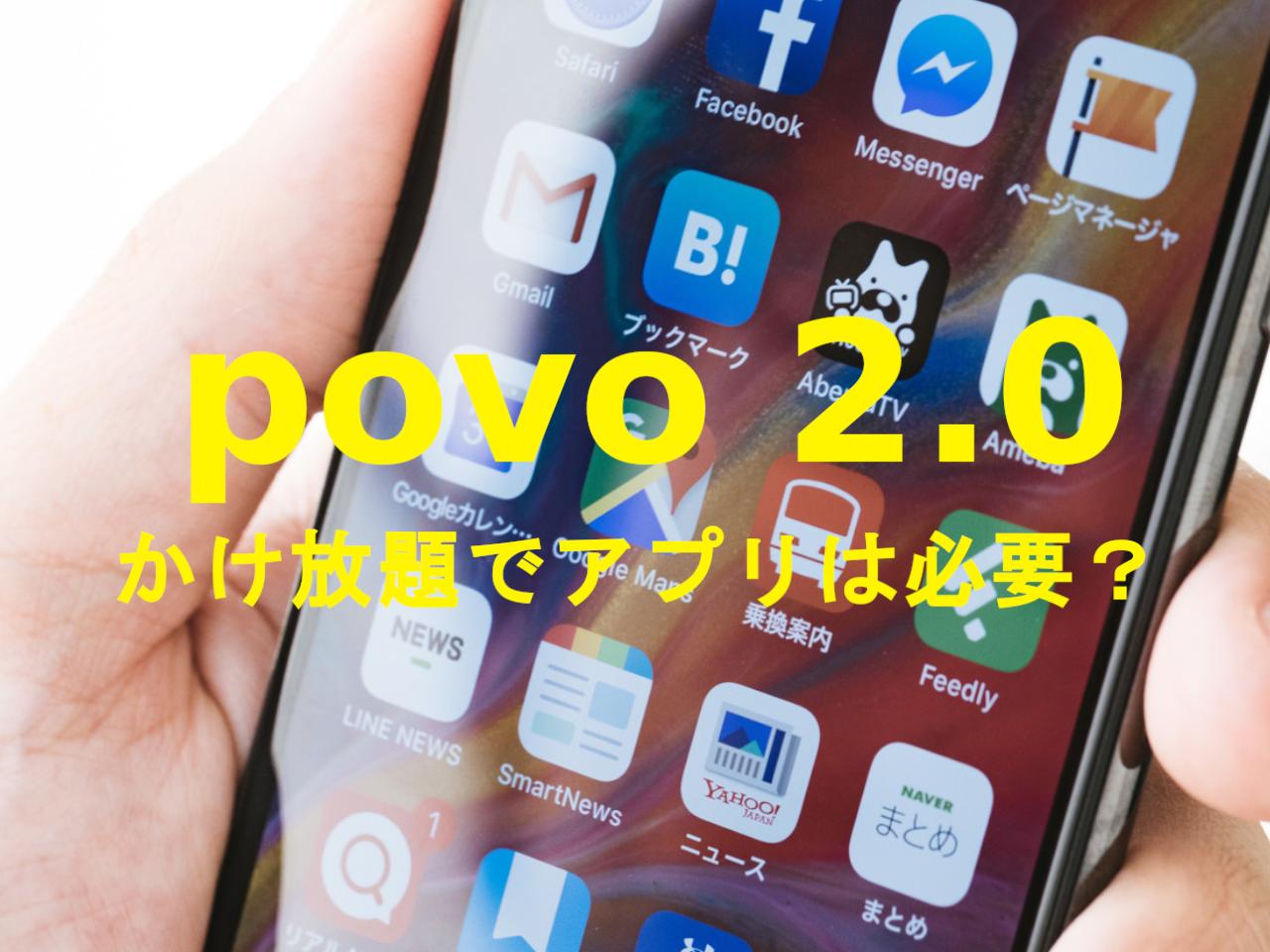 povo 2.0で通話定額かけ放題トッピングでアプリは必要?電話に専用アプリは不要?のサムネイル画像