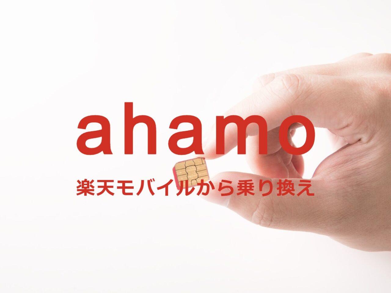 楽天モバイルからahamo(アハモ)への乗り換えはおすすめ?やり方は?のサムネイル画像