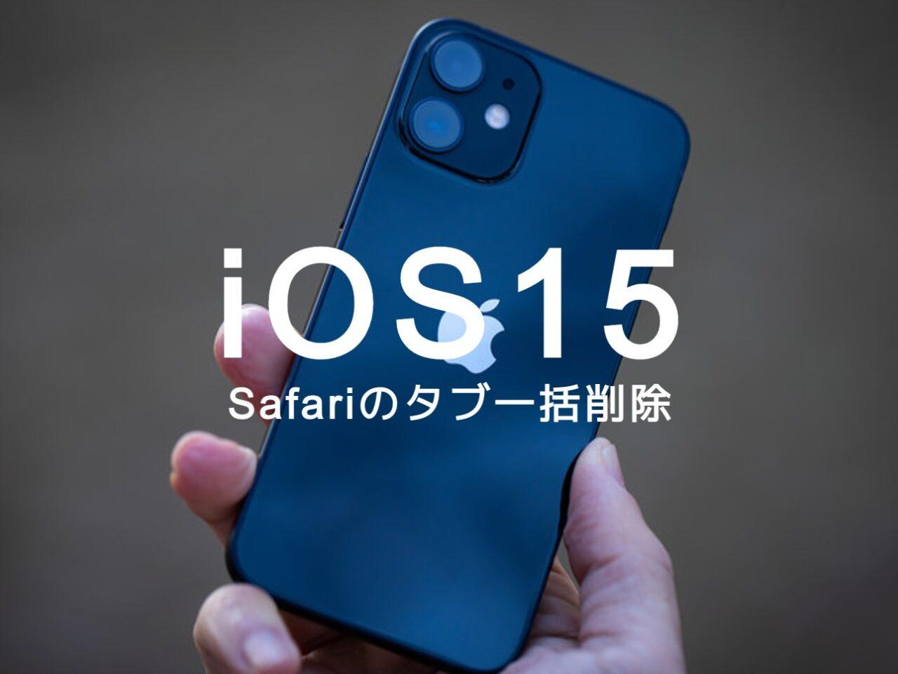 iOS15のSafariでタブを一括削除するiPhoneでのやり方は?のサムネイル画像