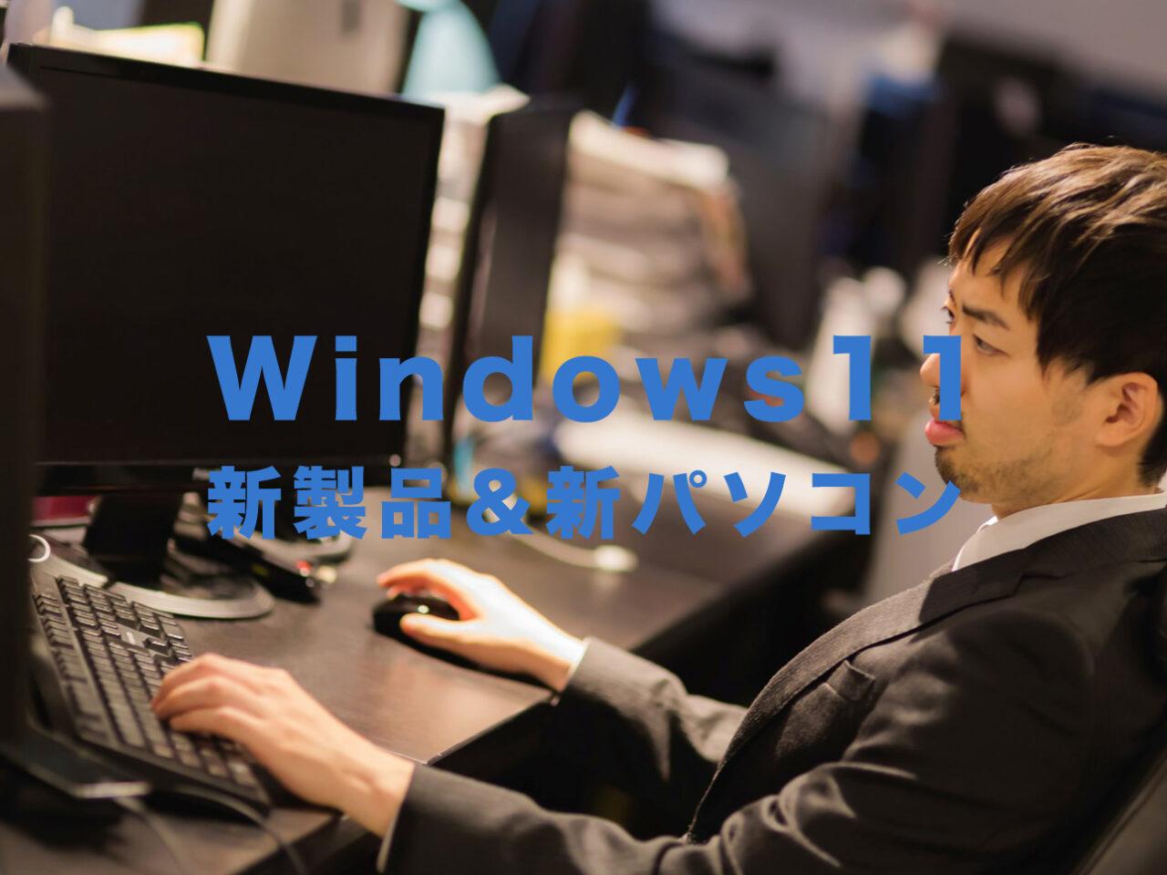 Windows11の新パソコン&新製品まとめ!各社から続々登場予定!のサムネイル画像